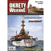 Okręty Wojenne 125 (3/2014)