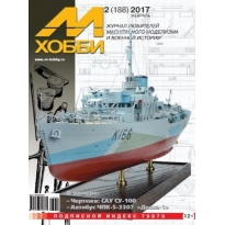 M-Hobby 2 (188) 2017