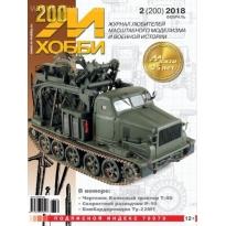 M-Hobby 2 (200) 2018