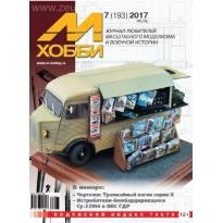 M-Hobby 7 (193) 2017