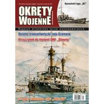 Okręty Wojenne 132 (4/2015)
