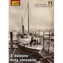 Z dziejów floty chińskiej