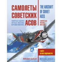The Aircraft of Soviet Aces
