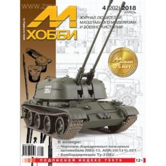 M-Hobby 4 (202) 2018
