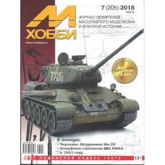 M-Hobby 7 (205) 2018