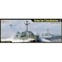 PLA Navy Type 21 Class Missile Boat (1:72)